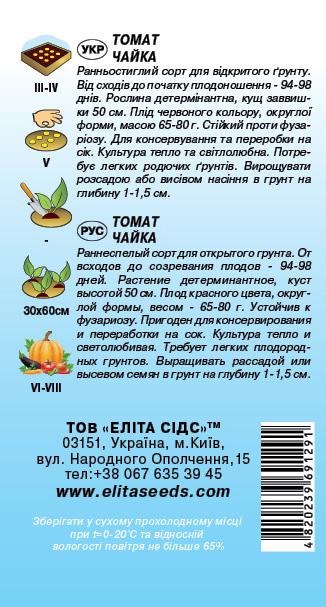 tomat chayka